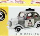 トミカ ディズニー イーヨーのクラシックカー買取!