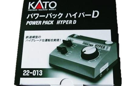 KATO/カトー パワーパック ハイパーD(22-013) 買取,KATO/カトー 鉄道模型 買取,パワーパック 鉄道模型 買取,おもちゃ 買取,フィギュア 買取,
