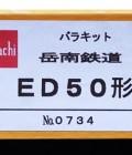 アダチ/Adachi 岳南鉄道 ED50 バラキット 買取,アダチ/Adachi 鉄道模型 買取,岳南鉄道 ED50 鉄道模型 買取,おもちゃ 買取,フィギュア 買取,