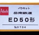 アダチ/岳南鉄道 ED50 鉄道模型買取!