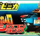 ポピニカ PB-10 シグコンタンク 大鉄人17買取!
