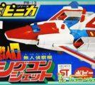ポピニカ PB-13 シグコンジェット 買取!