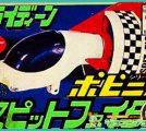ポピニカ/ライディーン スピットファイター買取!