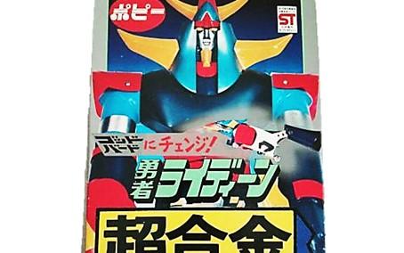 当時物 ポピー 2期 DX超合金 勇者ライディーン 買取,DX超合金 勇者ライディーン 買取,勇者ライディーン ポピー 買取,おもちゃ 買取,フィギュア 買取,