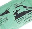旧カルビー のりもの 未開封カード買取!