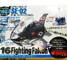 スクランブルエッグF-16 ファイティングファルコン買取!