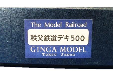 銀河モデル 秩父鉄道 デキ500 買取,銀河モデル Nゲージ 買取,秩父鉄道 模型 買取,おもちゃ 買取,フィギュア 買取,