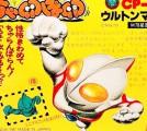 ちゃ卵ぽ卵 CP-13 ウルトンマン 買取!