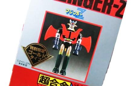 当時物 限定 超合金 マジンガーZ ゴールドタイプ 買取,超合金 マジンガーZ ゴールドタイプ 買取,超合金 マジンガーZ 限定 買取,おもちゃ 買取,フィギュア 買取,
