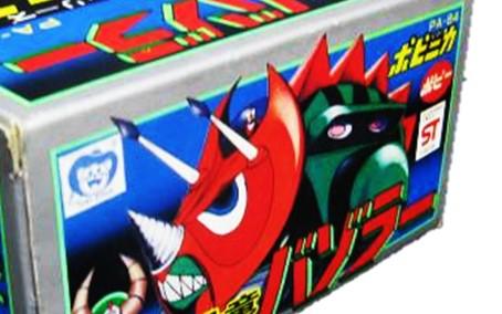 ポピー 超合金 PA-84 大空魔竜ガイキング 恐竜バゾラー 買取,超合金 恐竜バゾラー 買取,おもちゃ買取,フィギュア 買取,ガイキング 恐竜 超合金 買取,