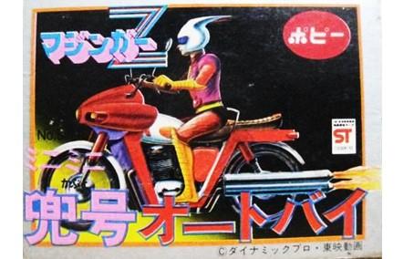 当時物 超合金 ポピー 兜号オートバイ マジンガーZ 買取,超合金 ポピー カブト号オートバイ マジンガーZ 買取,マジンガーZ 超合金 買取,おもちゃ 買取,フィギュア 買取,