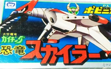 ポピー 超合金 PA-85 大空魔竜ガイキング 恐竜スカイラー 買取,ポピー 恐竜 スカイラー 買取,超合金 大空魔竜ガイキング 買取,おもちゃ 買取,フィギュア 買取,