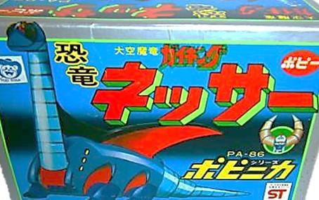 ポピー 超合金 PA-86 大空魔竜ガイキング 恐竜ネッサー 買取,ポピー 超合金 大空魔竜ガイキング 恐竜ネッサー 買取,ネッサー 超合金 買取,おもちゃ 買取,フィギュア 買取,