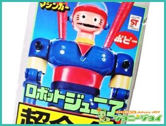 超合金,ロボットジュニア,グレートマジンガー,買取,売る,