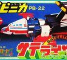 超合金 PB-22 サテライザー ダンガードA買取!