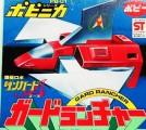 超合金 PB-01 ガードランチャー ダンガードA買取!