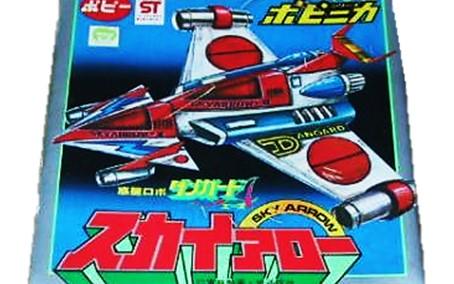 ポピー 超合金 PB-02 スカイアロー 惑星ロボ ダンガードA 買取,ポピニカ スカイアロー 惑星ロボ ダンガードA 買取,ポピニカ 惑星ロボ ダンガードA 買取,おもちゃ 買取,フィギュア 買取,