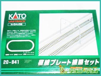 KATO/カトー 20-841 複線プレート線路セット買取!