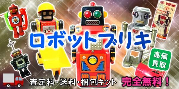 ブリキ,ロボット,電動,ゼンマイ,歩行,増田屋,堀川玩具,アサヒ玩具,ヨネザワ,買取,売る,
