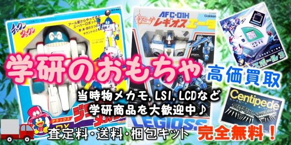 おもちゃ 買取,学研 付録 買取,LCD ゲーム 買取,LSI ゲーム 買取,メカモ 買取,
