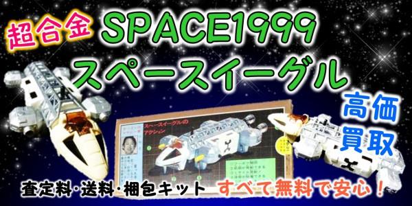 ポピニカ スペースイーグル 買取,SPACE1999 超合金 買取,スペースイーグル PB-21 買取,超合金 スペースイーグル 買取,ポピニカ SPACE1999 買取,