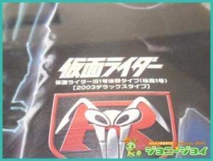 RAH,仮面ライダー旧1号,後期タイプ,桜島1号,買取,売る,