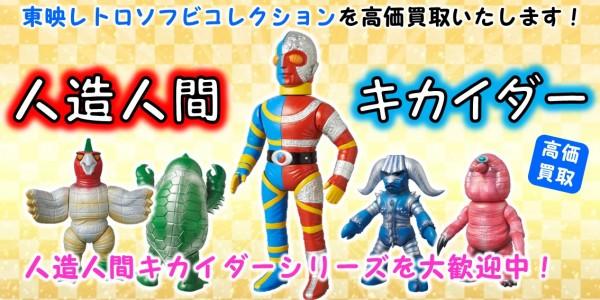 人造人間キカイダー 買取,人造人間キカイダー ソフビ買取,人造人間キカイダー フィギュア買取,人造人間キカイダー メディコムトイ買取,おもちゃ 買取,