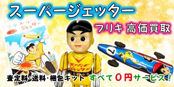 ブリキ 買取,スーパージェッター 買取,スーパージェッター ブリキ 買取,スーパージェッター おもちゃ 買取,スーパージェッター 人形 買取,