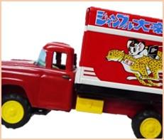 ジャングル大帝 トラック ブリキ 浅草玩具