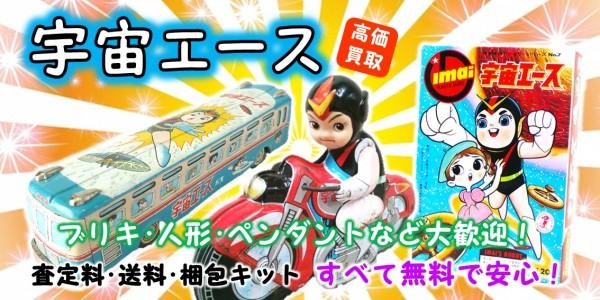 宇宙エース エース号 買取,宇宙エース 買取,宇宙エース ブリキ 買取,宇宙エース 人形 買取,宇宙エース おもちゃ 買取,