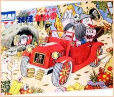 ゲゲゲの鬼太郎 妖怪自動車 プラモデル 旧イマイ