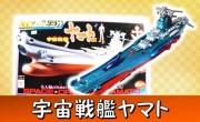 宇宙戦艦ヤマト 高価買取