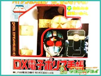 DX電子ポリス手帳,機動刑事ジバン,買取,売る,