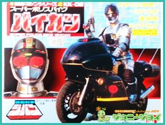 スーパーポリスバイク,バイカン,機動刑事ジバン,機動マシンシリーズ2,KK-02,買取,売る,