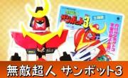 無敵超人ザンボット3 高価買取