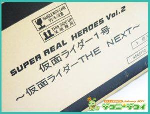 スーパーリアルヒーローズ,Vol.2,仮面ライダー1号,THE NEXT,買取,売る,魂ウェブ,