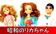初代 リカちゃん人形 買取,リカちゃん 売る,リカちゃんトリオ 高価買取,花のトリオ リカちゃん人形 買取,ピチピチリカちゃん クロンボリカちゃん 人形 買取,