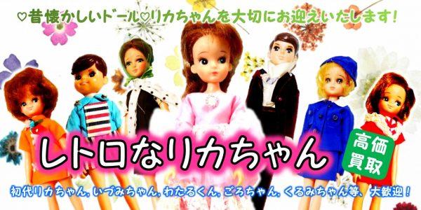 初代,リカちゃん人形,買取,リカちゃん,リカちゃんトリオ,花のトリオ,ピチピチリカちゃん,旧タカラ,売る,