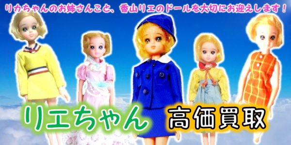 香山リエ リカちゃん人形 買取,リカちゃん リエ 姉 買取,リエ スチュワーデス 人形 買取,リエ リカちゃん 旧タカラ おねえちゃん 買取,1972年 姉のスチュワーデスのリエ 人形買取,