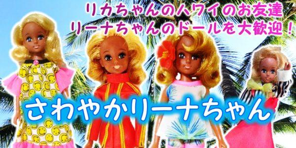 さわやかリーナちゃん 人形 買取,リカちゃん人形 さわやか リーナちゃん 買取,旧タカラ リーナちゃん 売る,夏山 リカちゃん リーナちゃん人形 買取,1972年 ハワイのお友達 リーナちゃん 人形買取,