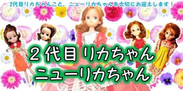 2代目 リカちゃん人形 買取,ニューリカちゃん 人形 買取,ニューリカ 旧タカラ 売る,ニューリカちゃん マグネット ドール人形 買取,1972年 ニューリカちゃん人形 2代目 買取,