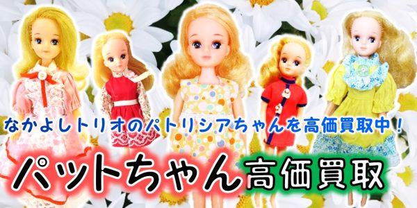 パットちゃん なかよしトリオ パトリシア 買取,パットちゃん なかよしトリオ ドール人形 買取,パットちゃん パトリシア 人形 買取,パットちゃん なかよしトリオ ハルミちゃん 買取,パットちゃん なかよしトリオ リカちゃん人形 売る,