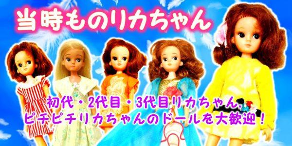 初代リカちゃん 買取,リカちゃん人形 旧タカラ 買取,リカちゃん人形 初代 買取,リカちゃん人形 当時物 売る,リカちゃん人形 1967年 高価買取,