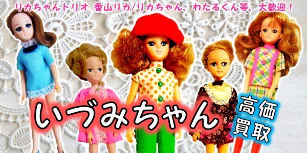 1968年 いづみちゃん 人形 買取,初代 いづみちゃん 買取,いづみちゃん 旧タカラ 買取,リカちゃんトリオ いづみちゃん 人形 買取,1968年 初代 いずみちゃん 売る,