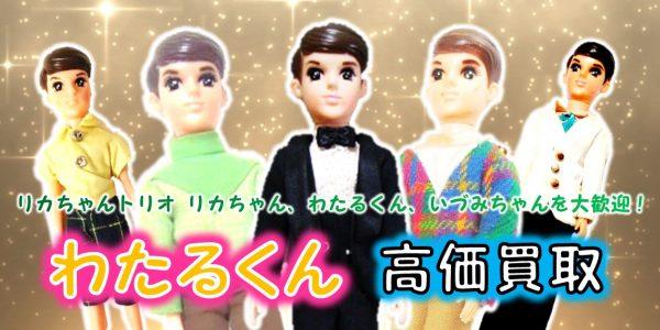 リカちゃんトリオ わたるくん 人形 買取,わたるくん 1968年 人形 買取,わたるくん 旧タカラ 人形 売る,わたるくん ごろちゃん 人形 買取,リカちゃんトリオ いづみちゃん 人形 買取,リカちゃん 橘わたるくん 旧タカラ 買取,