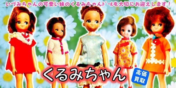 くるみちゃん 人形 買取, いづみちゃんの妹 くるみちゃん 買取,くるみちゃん 旧タカラ 人形買取,くるみちゃん 1969年 人形 売る,くるみちゃん 佐藤くるみ 人形 買取,