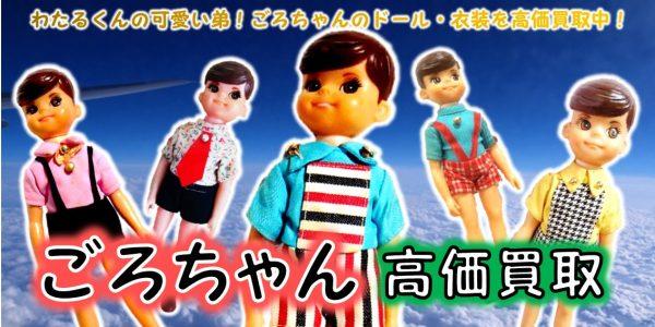 リカちゃん人形 ごろちゃん 当時物 買取,わたるくんの弟 ごろちゃん 人形 買取,ごろちゃん 旧タカラ 買取,ごろちゃん 橘ごろちゃん 人形 買取,リカちゃん人形 ごろちゃん 買取,