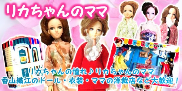 初代リカちゃんのママ 人形 買取,リカちゃんのママ 当時物 人形 買取,リカちゃんのママ 旧タカラ 人形 買取,香山織江 ママ 人形 売る,リカちゃんのママ 織江 ドール人形 買取,