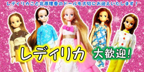 レディリカ 当時物 買取,レディリカ 人形 買取,レディリカ 1970年 旧タカラ 買取,北原理香 レディリカ ドール 人形 売る,レディリカ 人形 買取,