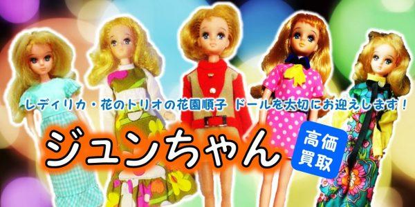 ジュンちゃん ドール 人形 買取,花園順子 ドール レディリカ 買取,ジュンちゃん リカちゃん人形 買い取り,花のトリオ ジュンちゃん 1971年 買取,ジュンちゃん アヤちゃん レディリカ 人形 売る,